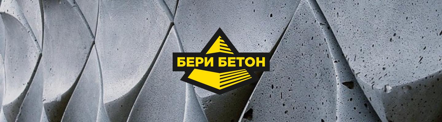 Группа бетон как готовить раствор цементный